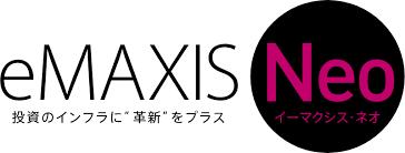 eMAXIS Neo電気自動車