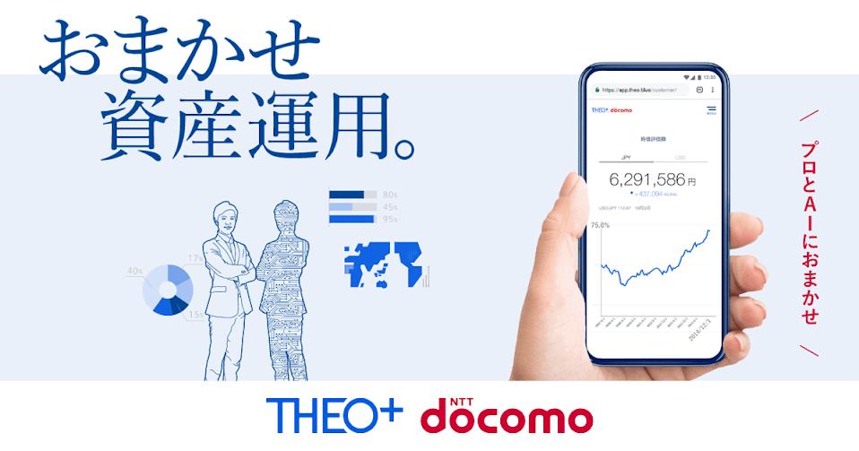 THEO+[テオプラス] docomo