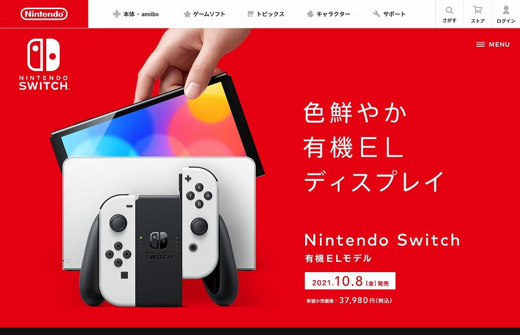 Nintendo Switch(有機ELモデル)新モデルの評価
