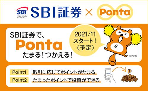 SBI証券でPontaポイントが使えるようになります。
