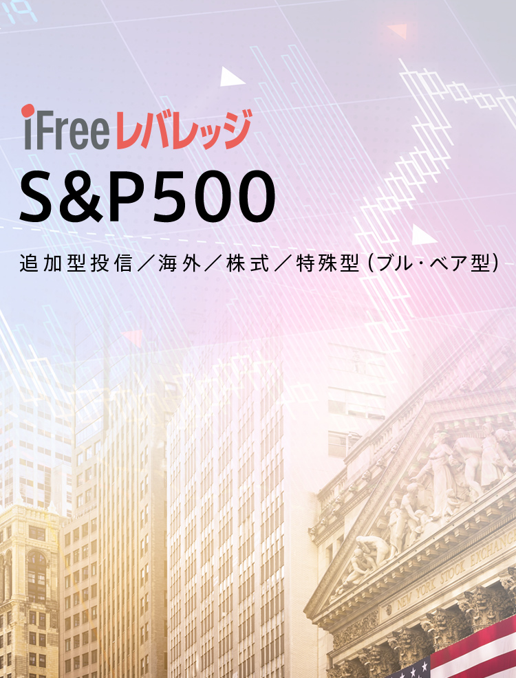 iFreeレバレッジ S&P500