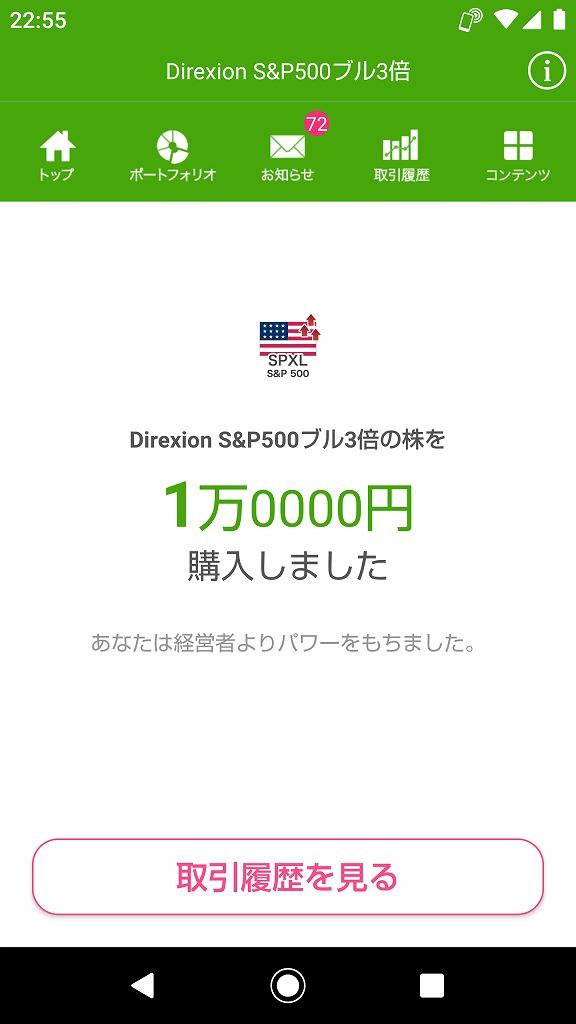 paypay証券でSPXL